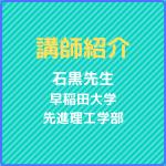 MySTEP講師紹介-早稲田大学-先進理工学部-石黒先生
