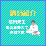 MySTEP講師紹介-慶應義塾大学経済学部-植田先生