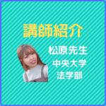 MySTEP講師紹介-中央大学-法学部-松原先生