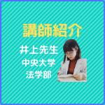 MySTEP講師紹介-中央大学法学部-井上先生