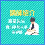 MySTEP講師紹介-青山学院大学法学部-高星先生