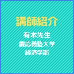 MySTEP講師紹介-慶應義塾大学-経済学部-有本先生