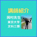 MySTEP講師紹介-東京大学文科三類-岡村先生