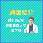 MySTEP講師紹介-慶應義塾大学法学部-藍川先生