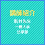 MySTEP講師紹介-一橋大学法学部-影井先生