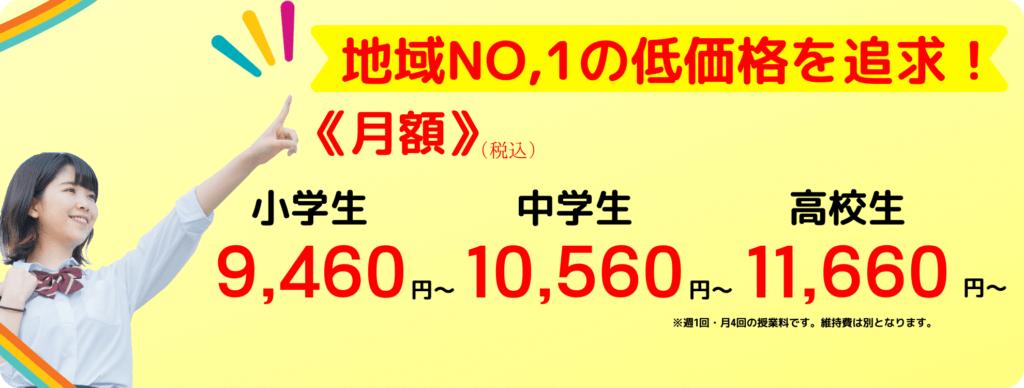あざみ野・すすき野の学習塾MySTEPの月謝は地域NO1の低価格を追求!